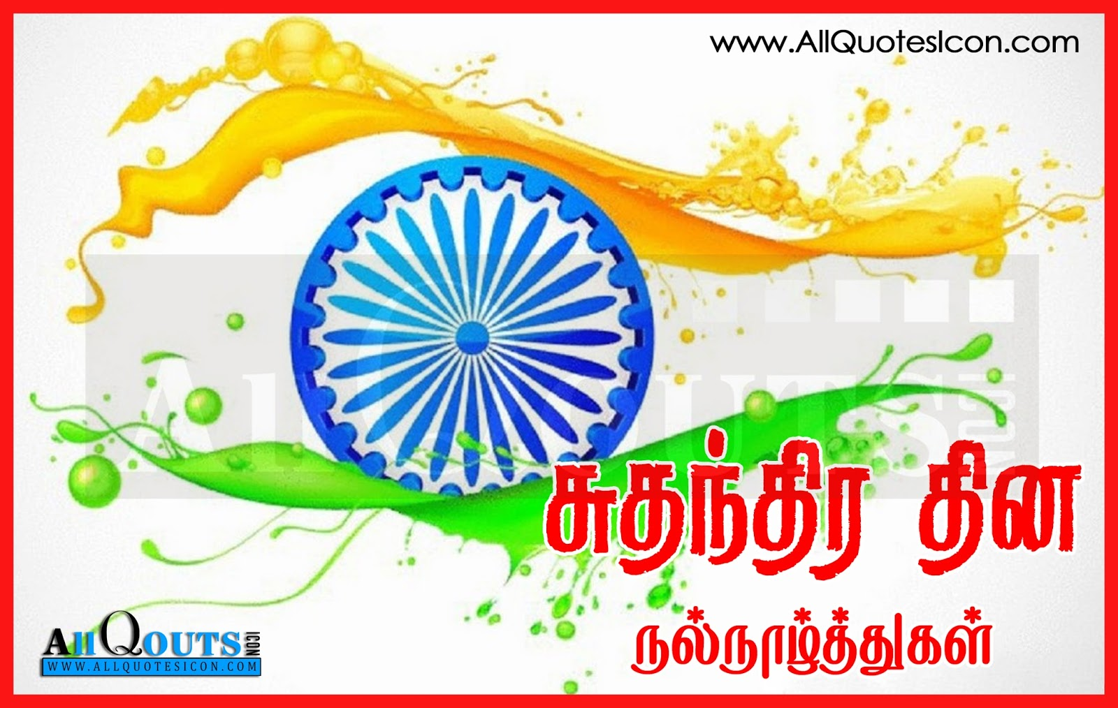 kids short speech 15 august Indian independence day speeches for 2017 for kids and school and college students indian independence day speech for kids and school children are given here.