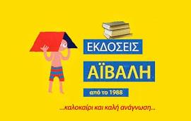 Εκδόσεις Αϊβαλή από το 1988
