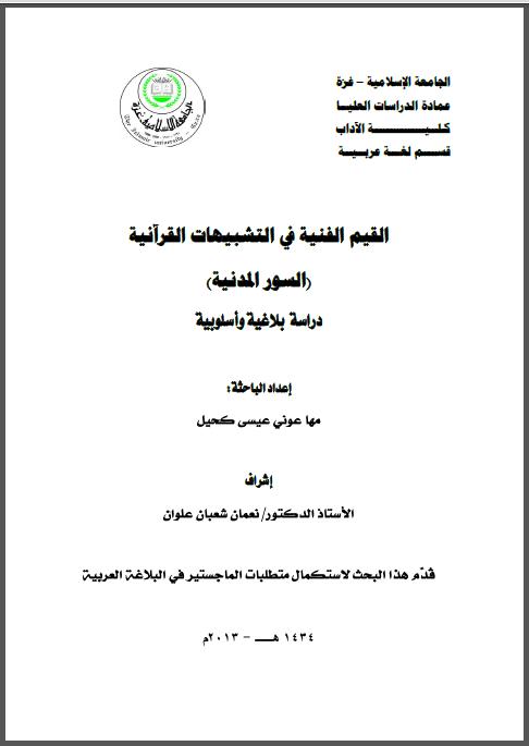 القيم الفنية في التشبيهات القرآنية ( السور المدنية ) دراسة بلاغية وأسلوبية - رسالة ماجستير
