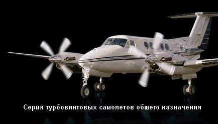 Серия турбовинтовых самолетов общего назначения