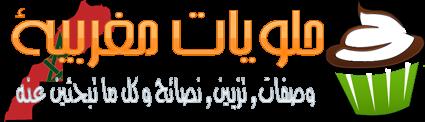 حلويات مغربية - Halawiyat maghribiya
