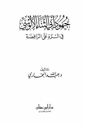 حمل كتاب جهود أبي الثناء الألوسب في الرد على الرافضة - عبد الله البخاري