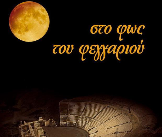 Στο Περιφερειακό Συμβούλιο ΑΜ-Θ η μη διοργάνωση εκδηλώσεων στους αρχαιολογικούς χώρους του Έβρου