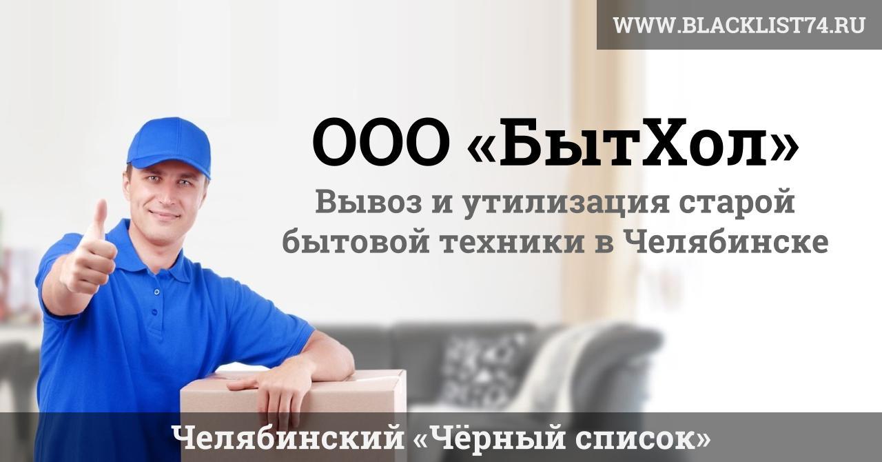 ООО «БытХол»,  г. Челябинск, ул. Танкистов, 191