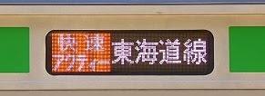 東海道線 快速アクティー E233系行先