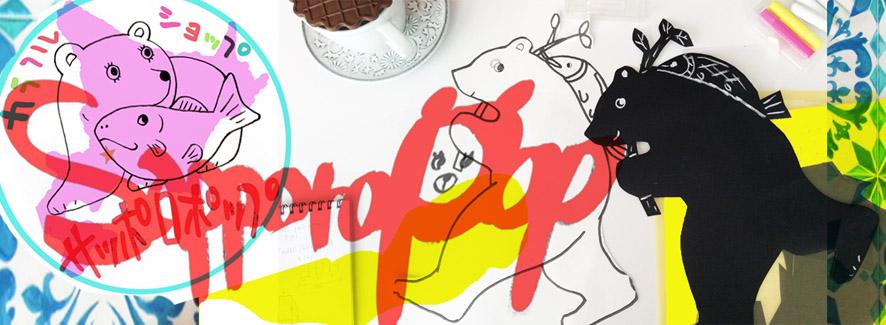 Sapporo Pop Souvenir shopサッポロポップ土産店