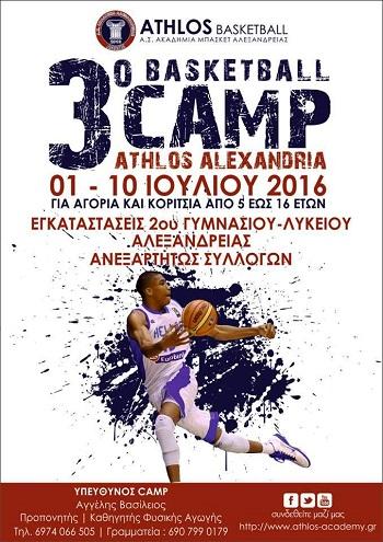 3ο Basketball camp από τον Αθλο Αλεξάνδρειας