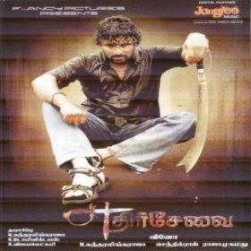 Ethirsevai tamil mp3 songs