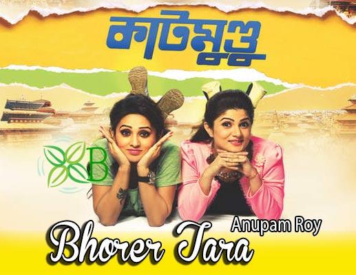 Bhorer Tara - Katmundu