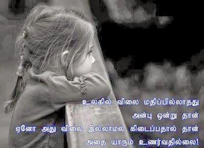 Tamil Kavidhai, Tamil Kavithai: Common English Tamil Kavithai