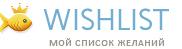 Вишлист