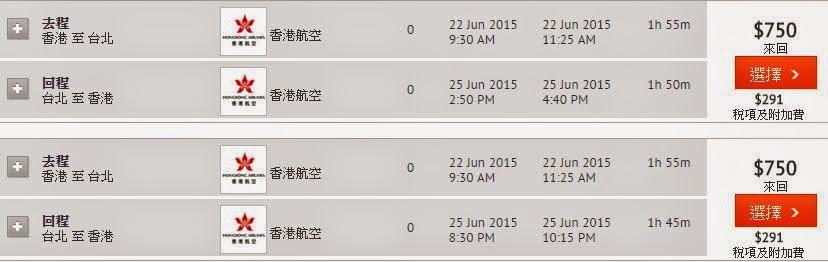 香港航空 香港飛台北HK$750起,連稅HK$1.401