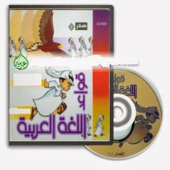 الإسطوانة المميزة في قواعد اللغة العربية arabic%2Bgramm.jpg