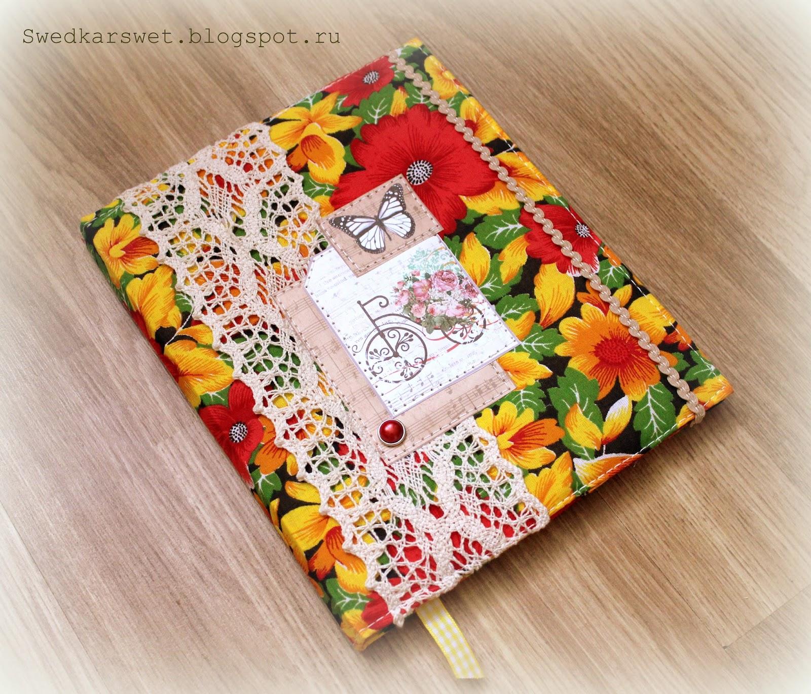 Как сделать обложку для дневника своими руками фото 696
