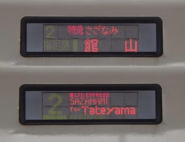 特急あやめ 鹿島神宮行き E257系(2015.3廃止)
