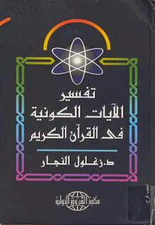 تفسير الآيات الكونية في القرآن الكريم - زعلول النجار ( ملون )