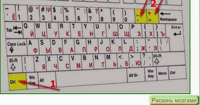Как сделать больше шрифт в компьютере