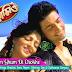 Ghum Ghum Oi Chokhe Lyrics - Romeo | Shreya Ghoshal & Sonu Nigam
