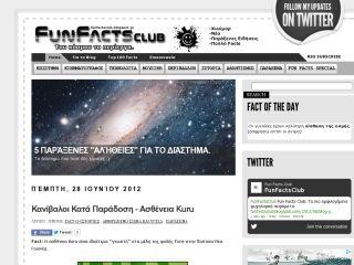 http://funfactsclub.blogspot.gr/