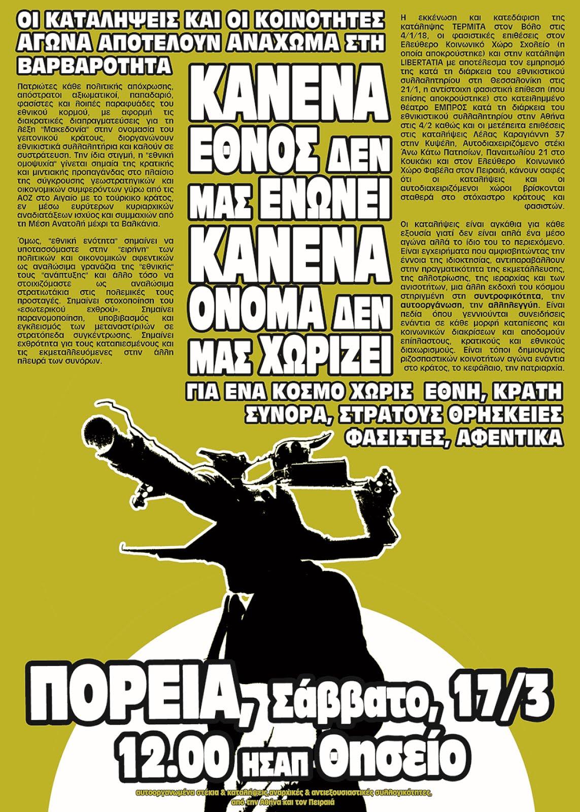 Σάββατο 17/03, 12:00, Σταθμός ΗΣΑΠ Θησείο: Αντεθνική πορεία αλληλεγγύης στις καταλήψεις