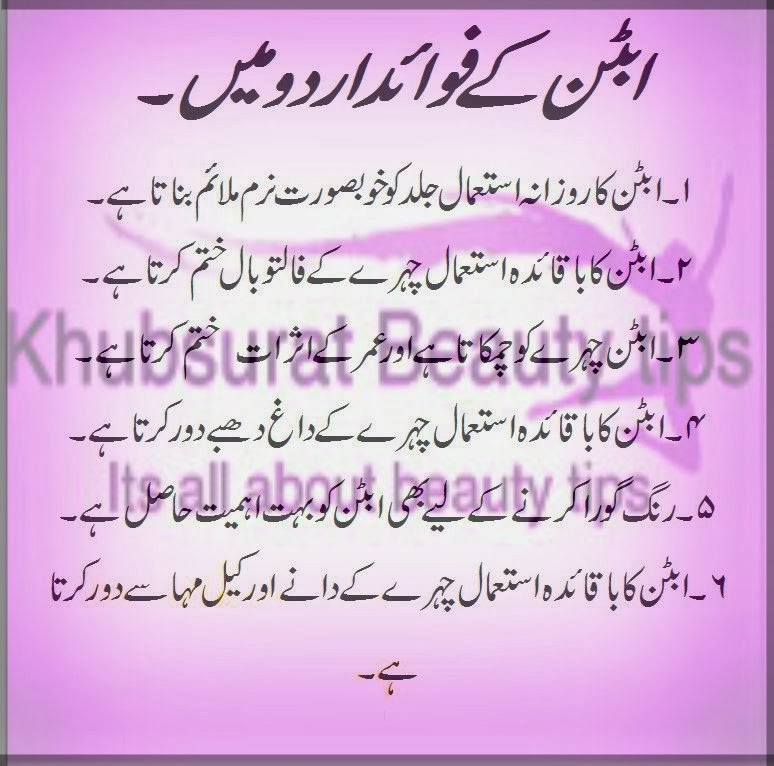 ubtan benefits urdu