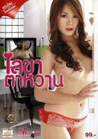 Phim Cô Thư Ký Gợi Cảm - Lekha Ta Wan [ Vietsub] Online