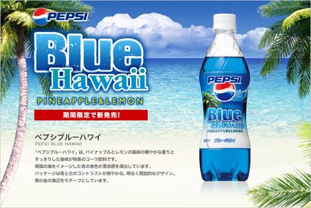 Refrescos de todo el mundo  Blue-hawaii