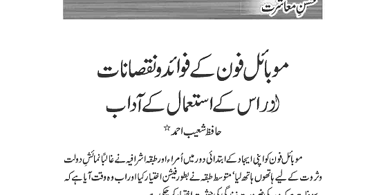 Aao Kamyaabi Ki Terf: Mobile Phone ke fawaid o nuqsanat ...
