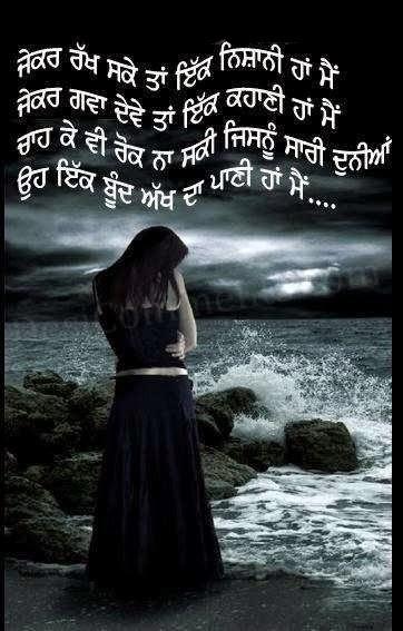 punjabi love and romantic status whatsapp status quotes