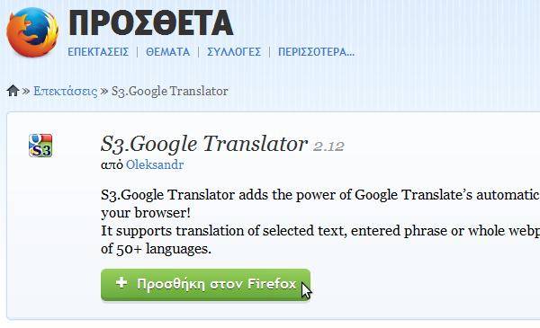 https://addons.mozilla.org/el/firefox/addon/s3google-translator/?src=search