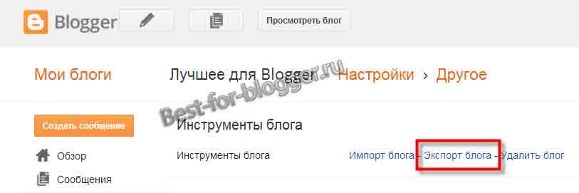 Экспорт блога на Blogger