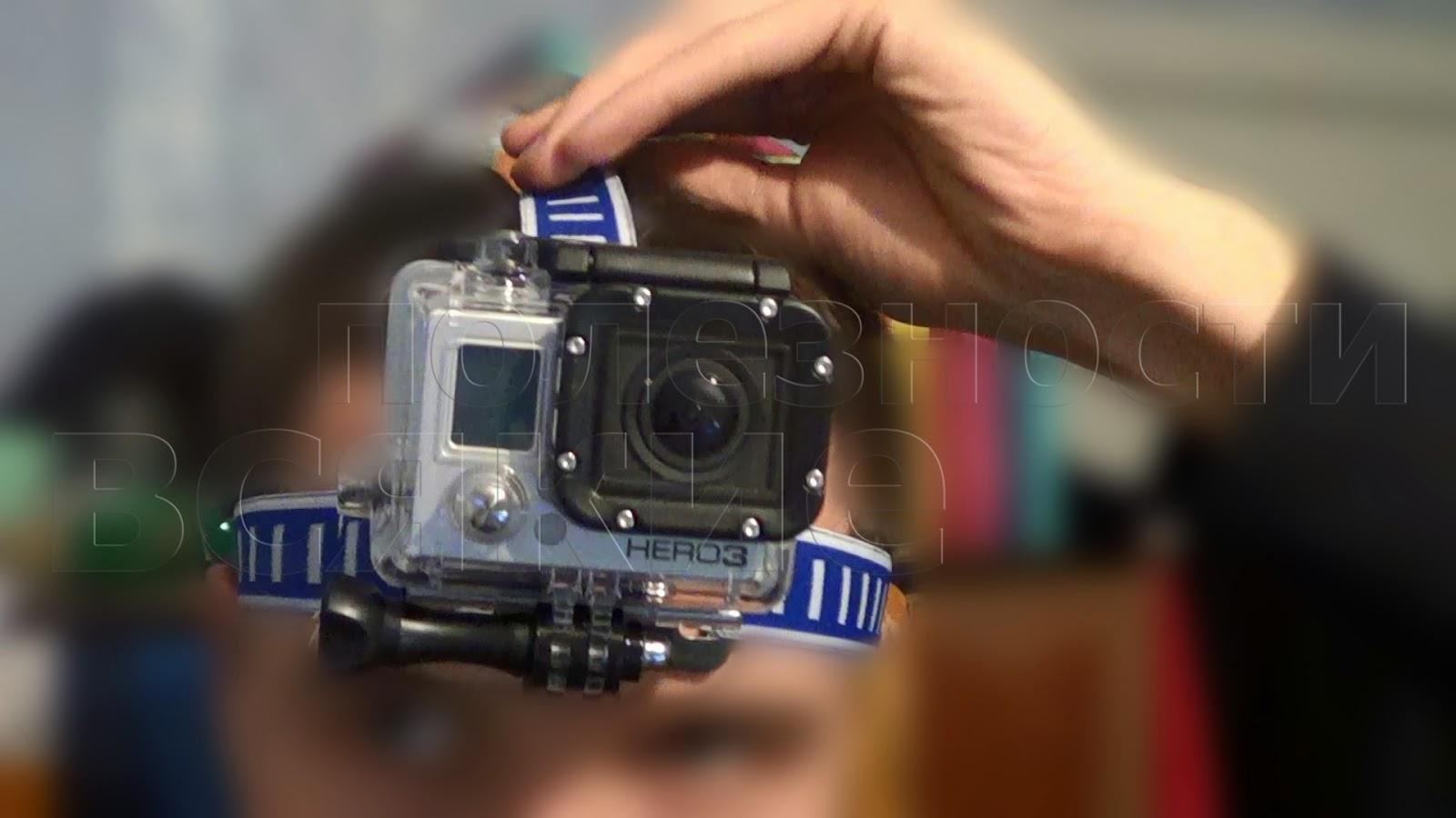 так выглядит крепление камеры gopro на голову сделанное своими руками вид с переди