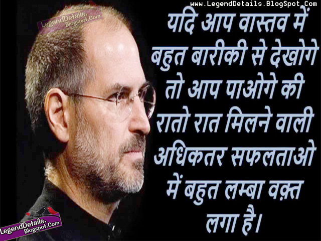 steve jobs inspirational quotes about life in hindi