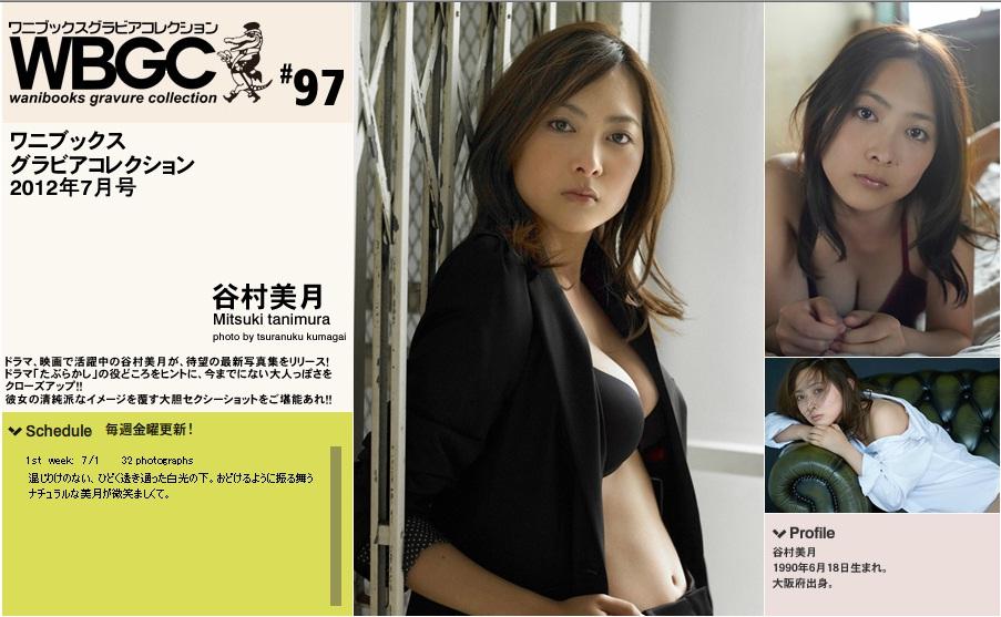 Wanibooks_No.97_Mitsuki_Tanimura Hcmnibookk No.97 Mitsuki Tanimura 01230