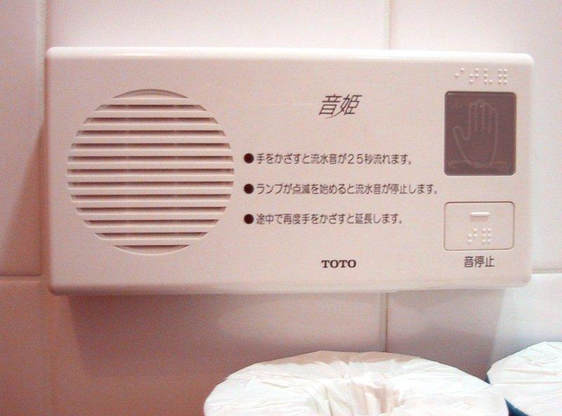 Baños Japoneses Antiguos:Japanese Bathroom Toilet Sounds