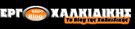 ΕΡΓΟΧΑΛΚΙΔΙΚΗΣ το Blog της Χαλκιδικής