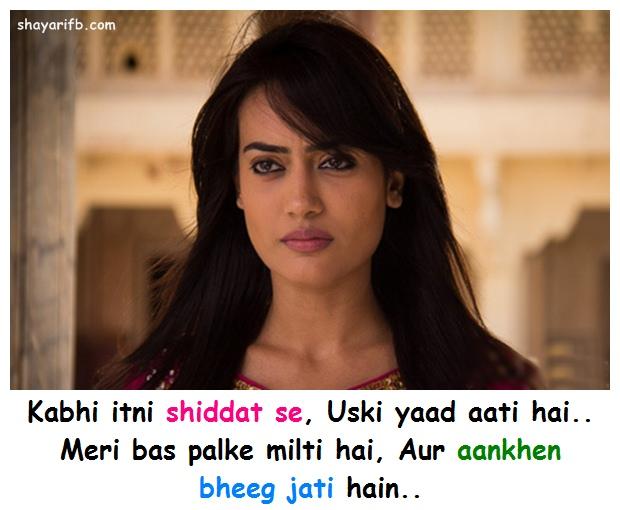 Kabhi itni shiddat se, Uski yaad aati hai.. Meri bas palke milti hai, Aur aankhen bheeg jati hain..
