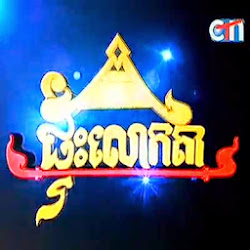 [ CTN TV ] CTN GrandFather's House 20-04-2014 - TV Show, CTN Show, CTN Phteah Lokta