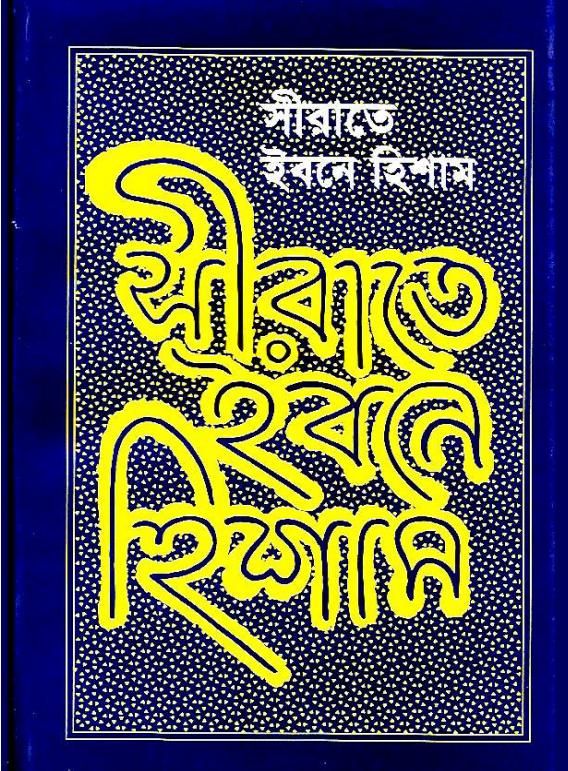 sirat ibn hisham bangla pdf