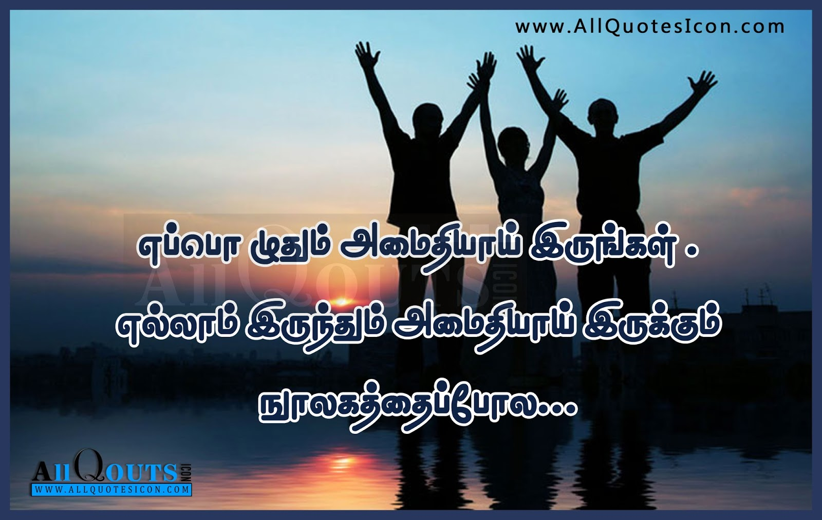 Tamil Friendship Quotes And Images Allquotesicon Telugu