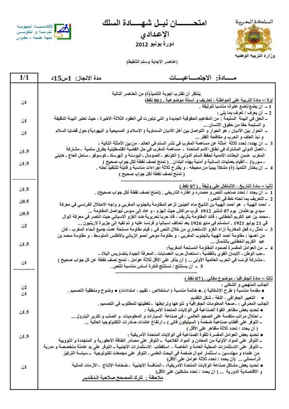 نموذج لإمتحان نيل شهادة السلك إعدادي مادة الإجتماعيات مع التصحيح جهة طنجة-تطوان 2012 71HG.R_001