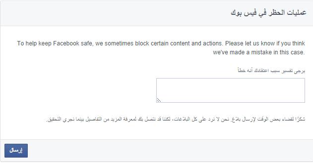"""رسالة """" لا يمكنك نشر هذا المحتوى لأنه يحتوي على رابط محظور"""