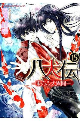 八犬伝 東方八犬異聞 第01-15巻 [Hakkenden - Touhou Hakken Ibun vol 01-15] rar free download updated daily