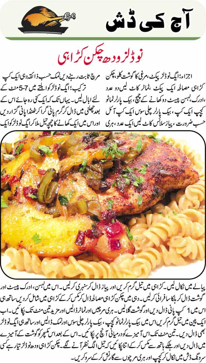 Noodles With Chicken Karahi Recipe