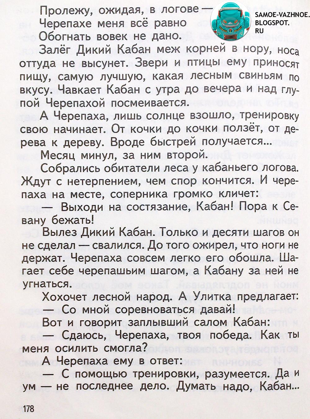 М Корюн Как черепаха с кабаном состязалась (армянская сказка) читать онлайн учебник