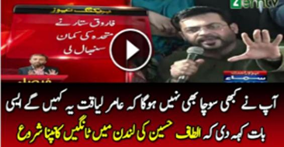 Aamir Liaqat Spoke Harsh Words For Altaf Hussain
