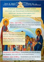 Πρόγραμμα μαθημάτων Ορθόδοξης Χριστιανικής διδασκαλίας 2017-18