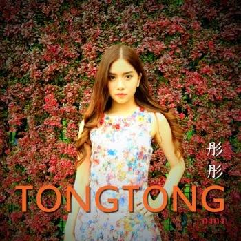 Download wo an lian de ren (ความคิดถึงของคนแอบรัก) – ถงถง 4shared By Pleng-mun.com