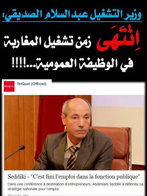 وزير التشغيل المغربي : انتهى زمن توظيف المغاربة في الوظيفة العمومية