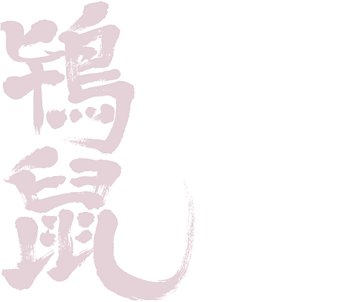 Toginazu color in brushed Kanji calligraphy